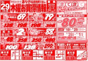 ありさ4店0329裏