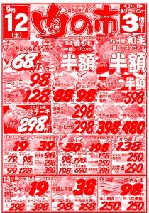 ありさ3店0912-13肉の市表